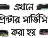 printer-service-in-dhaka