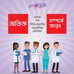 Senior In-Home Care & Caregiver Services by 24 Hour in bangladesh