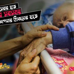 Priyojon Hospice Care In Bangladesh