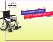 MEDICAL EQUIPMENT FOR HOME CARE IN NARAYANGANJ